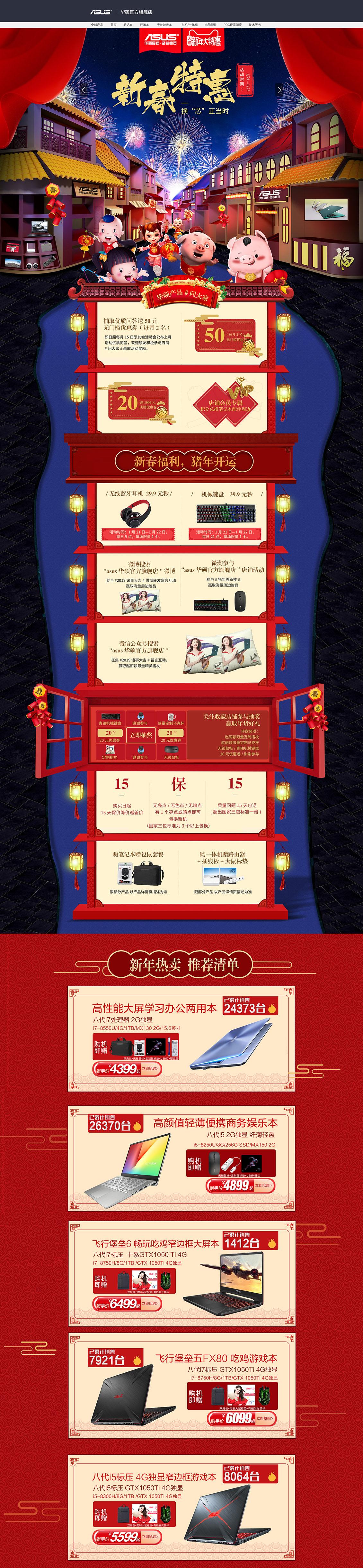 asus华硕 家电 3C数码 家用电器 年货节 新年 天猫首页网页设计