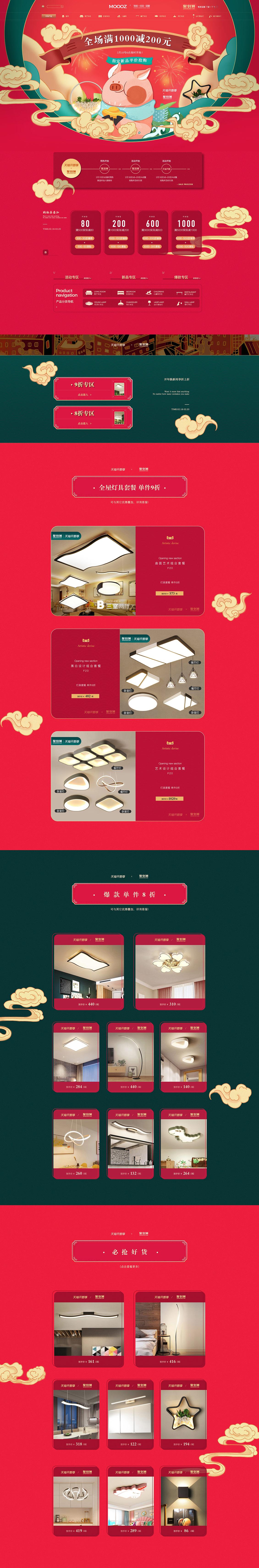 名尊家居 家装灯饰 照明 灯具 新年 年货节 元宵节 天猫首页网页设计