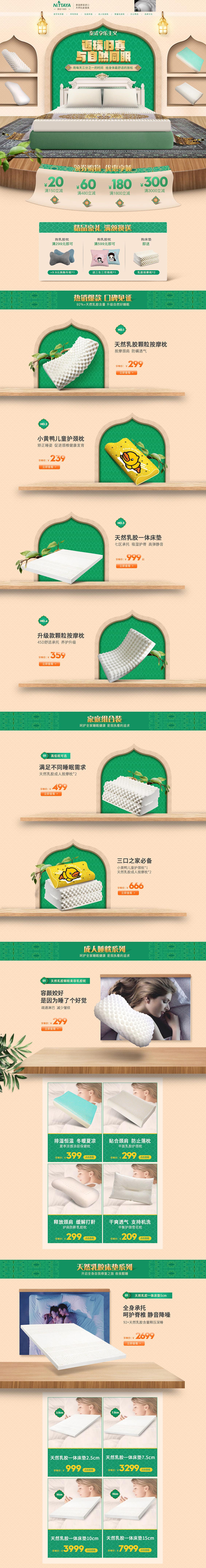 NITTAYA 乳胶枕头 家居用品 年货节 新年 天猫首页网页设计