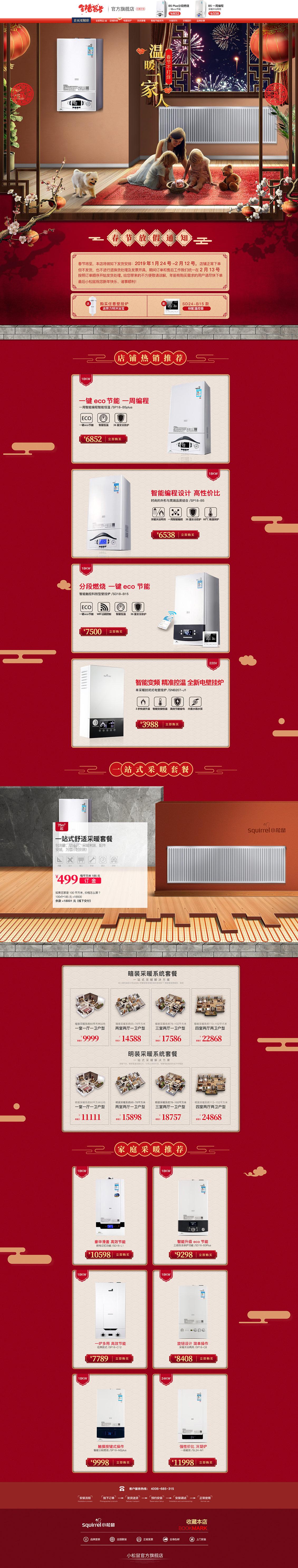小松鼠电器 家电 3C数码 家用电器 年货节 新年 天猫首页网页设计