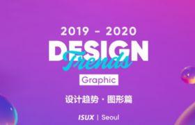 腾讯ISUX:2019 - 2020 设计趋势 · 图形篇