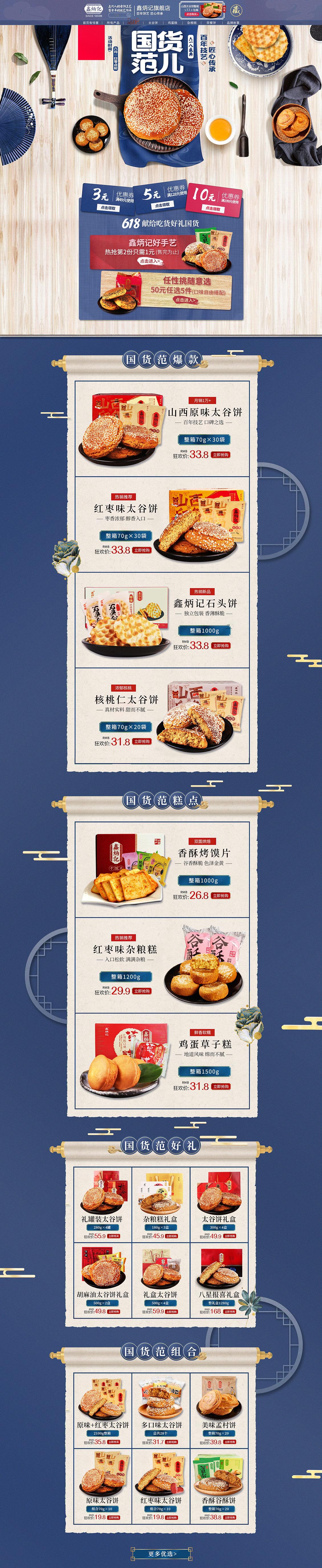 鑫炳记 食品 零食 酒水 618年中大促 天猫店铺首页设计