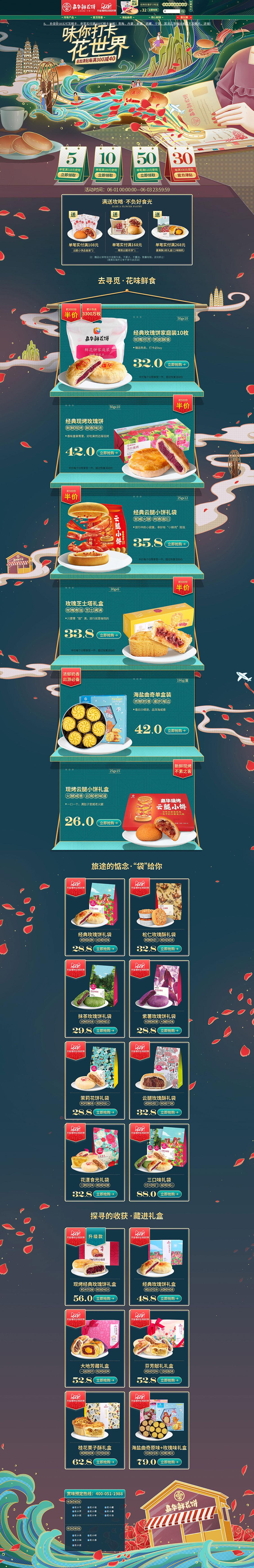 嘉华食品 零食 酒水 618年中大促 天猫店铺首页设计