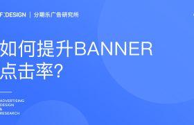 如何通过设计提升banner点击率?