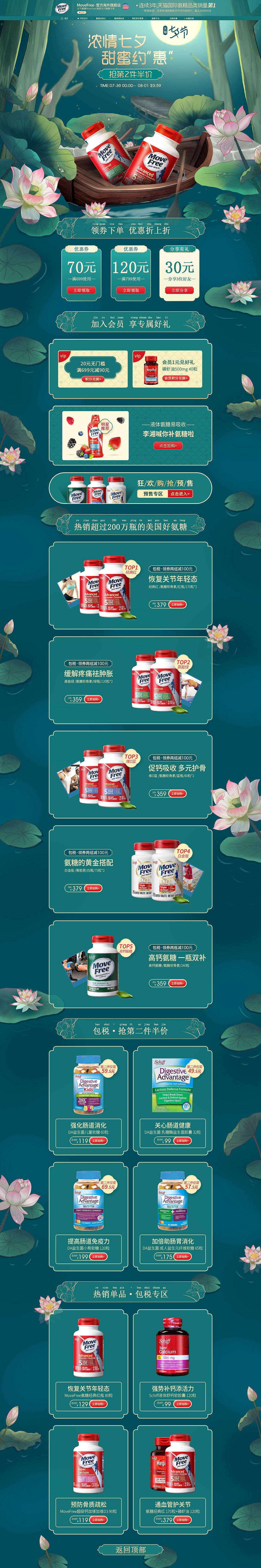 MoveFree 营养保健食品 滋补膳食 医药 七夕节 天猫首页运动专题页面设计