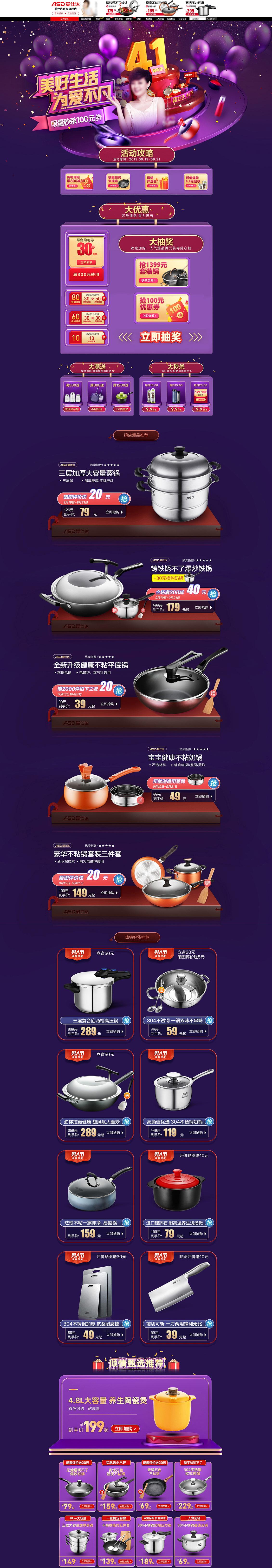 爱仕达厨具 家居用品 日用百货 天猫首页运动专题页面设计