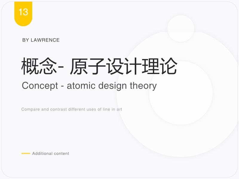 网页UI - 原子设计理论(上)