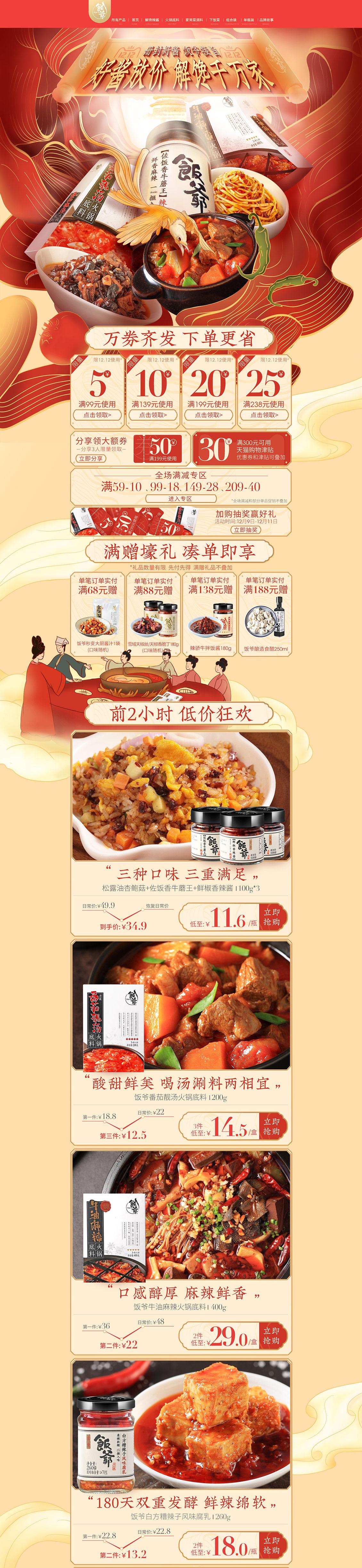 饭爷 食品 零食 酒水 双12预售 双十二来了 天猫首页活动专题页面设计