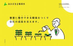 aoba-kaikei日本会计事务所
