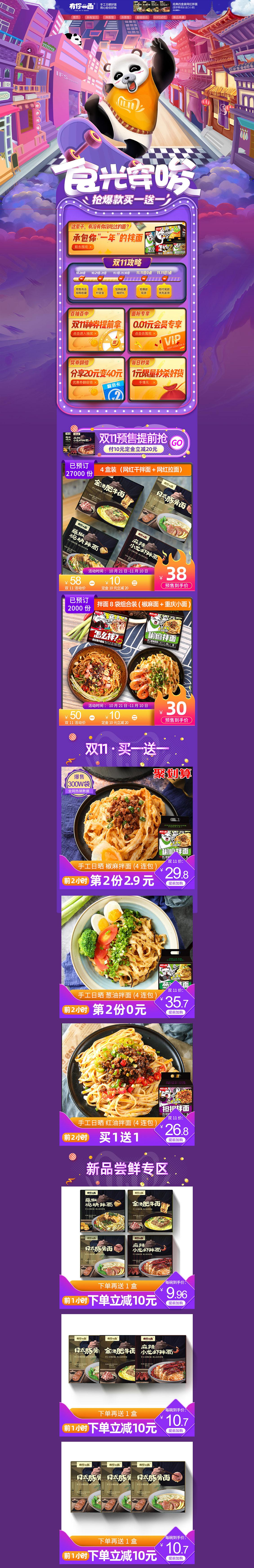 有你一面 食品 零食 酒水 双11预售 双十一来了 天猫首页活动专题页面设计