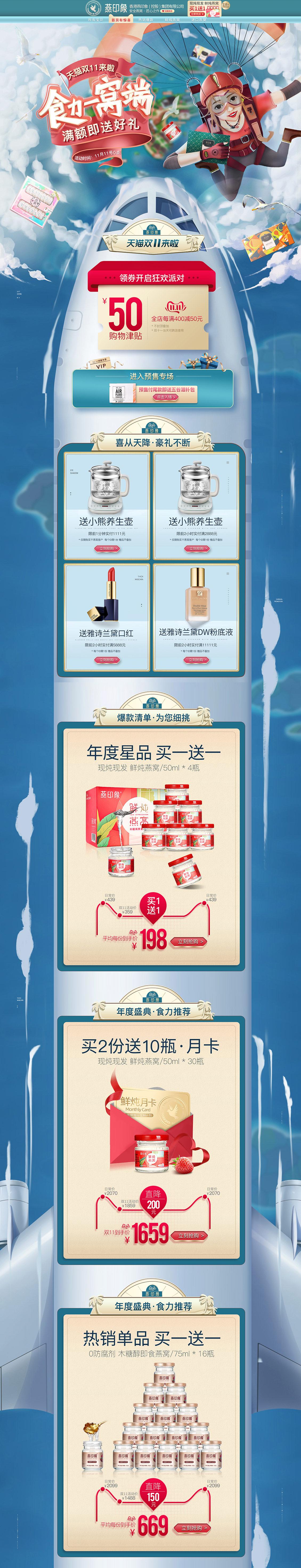 燕印象食品 营养保健食品 滋补膳食 双11预售 双十一来了 天猫首页活动专题页面设计