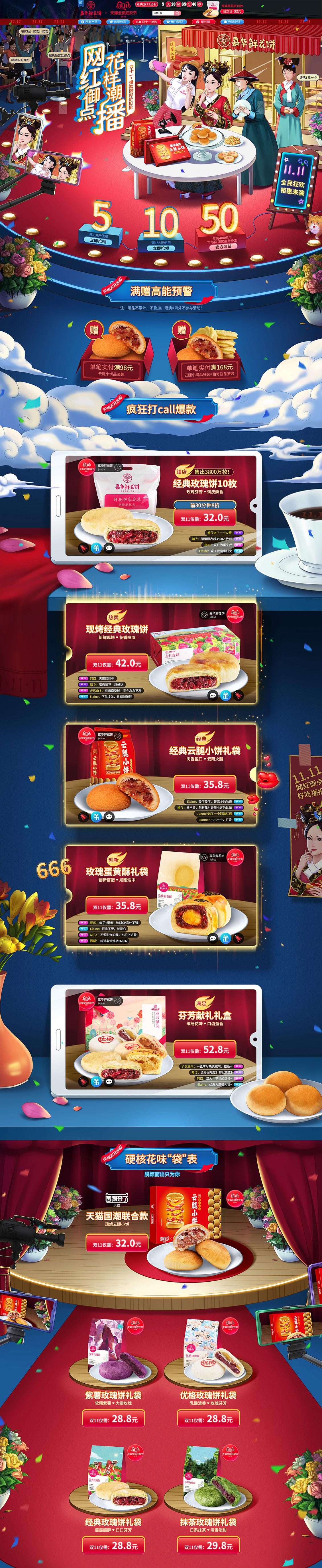 嘉华食品 零食 酒水 双11预售 双十一来了 天猫首页活动专题页面设计