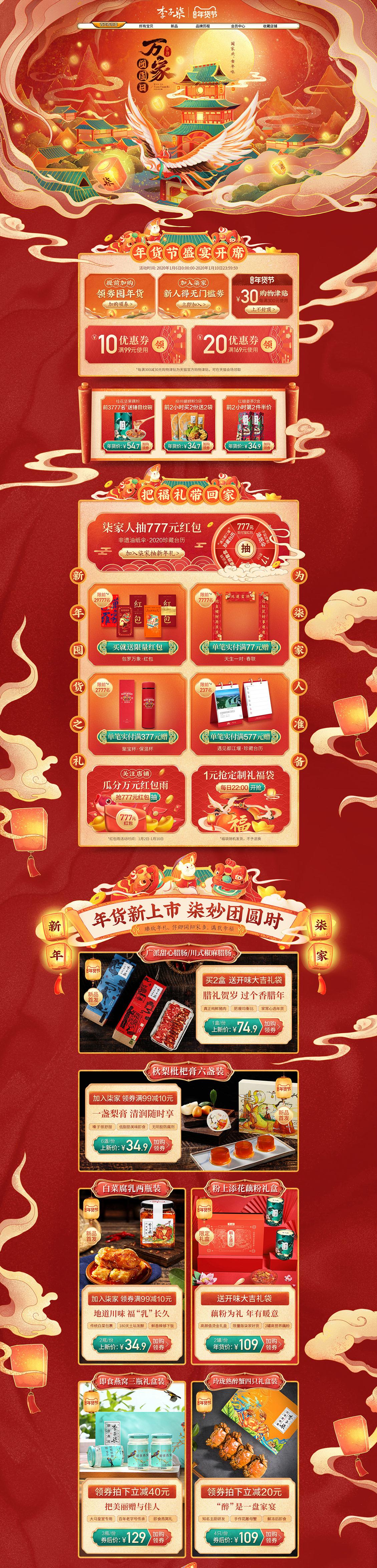 李子柒 食品 零食 酒水 新年 年货节 天猫首页活动专题页面设计