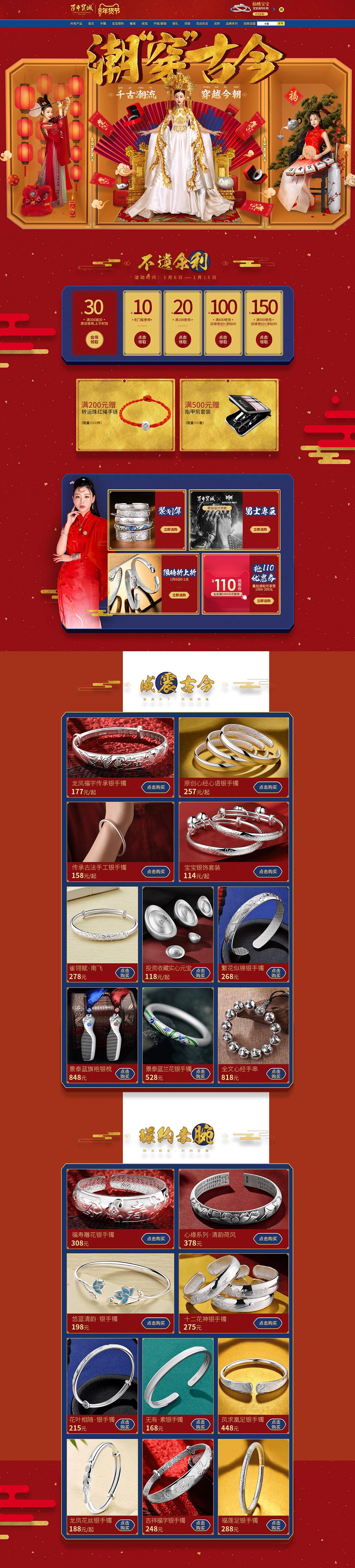 百年宝诚 珠宝首饰 饰品 新年 年货节 天猫首页活动专题页面设计