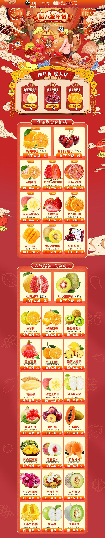 王小二食品零食酒水水果新年
